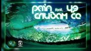 Pain feat. 42 - Сливам се