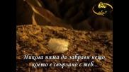 Ищар - Не Забравям Нищо ( Превод)