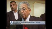 В Египет се провежда референдум за нова конституция