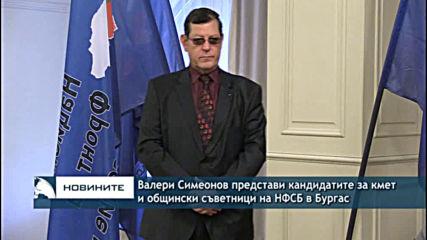 Валери Симеонов представи кандидатите за кмет и общински съветници на НФСБ в Бургас