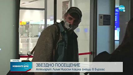 Холивудската звезда Лиъм Нийсън е в България