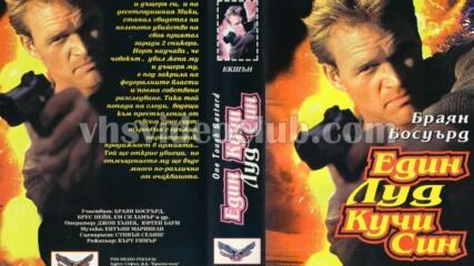 Един луд кучи син (синхронен екип, дублаж на Топ Видео Рекърдс, 1997 г.) (запис)