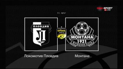 Новините преди Локомотив Пловдив - Монтана