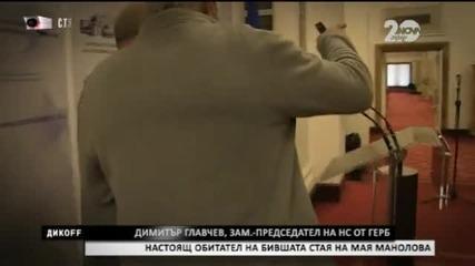 Стажанта присъства на тържественото откриване на парламента - ДИКOFF (02.11.2014)