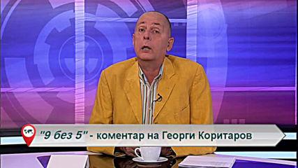 """""""Свободна зона в 9 без 5"""" 20 септември 2019 – петък"""