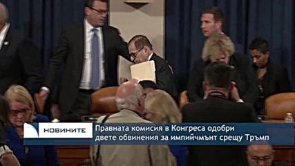 Емисия новини - 08.00ч. 14.12.2019