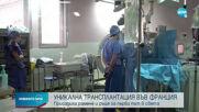 УНИКАЛНА ТРАНСПЛАНТАЦИЯ: Присадиха рамене и ръце за първи път в света