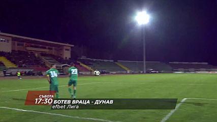 Ботев Враца-Дунав на 21 септрмври, събота от 17.30 ч. по DIEMA SPORT