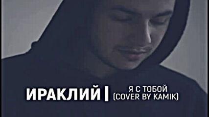 Kamik - Я с тобой (сover).mp4