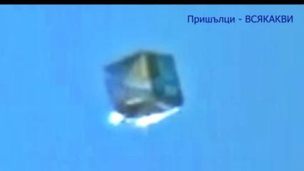Ufo Нло: Нашествието продължава