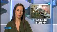 Хеликоптер се разби в Сибир, жертвите са 12