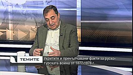 Доц. Лъчезар Стоянов: Българското освобождение е дело на българите