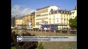 Премиерът на Люксембург Жан-Клод Юнкер подава оставка заради шпионски скандал