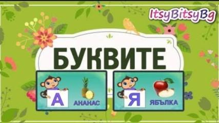ОБРАЗОВАТЕЛНО ВИДЕО ЗА ДЕЦА: АЗБУКАТА - Буквите от А до Я - Предучилищна подготовка