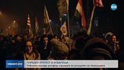 Хиляди унгарци отново на протест в Будапеща