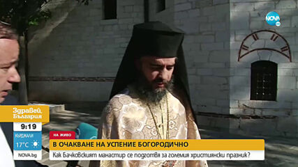 Как Бачковският манастир се подготвя за Успение Богородично?