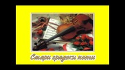 Градил Илия Килия - Стари градски песни