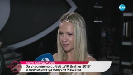 Първо интервю на Лора Караджова след излизането ѝ от Къщата на VIP Brother 2018