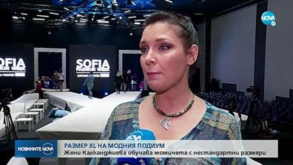 Новините на NOVA (19.09.2019 - късна емисия)