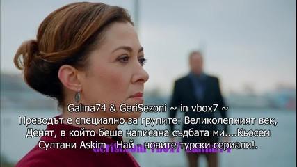 Денят, в който беше написана съдбата ми* Kaderimin Yazildigi Gun еп.15-2 Бг.субтитри