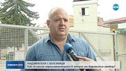 Арестуваха надзиратели във Варна
