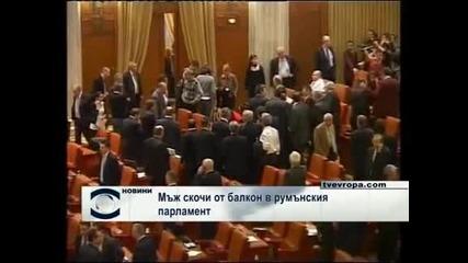 Отчаян мъж скочи от балкона на румънския парламент