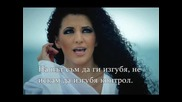 Готино румънско » Tasha - Lose Control +авторски превод
