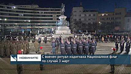 С военен ритуал издигнаха Националния флаг по случай 3 март