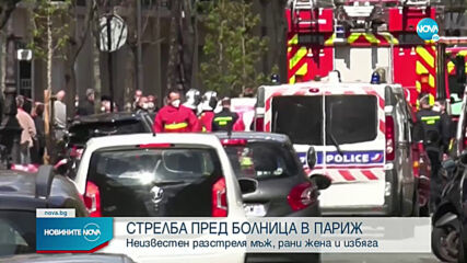 Стрелба с жертва и ранен пред болница в Париж