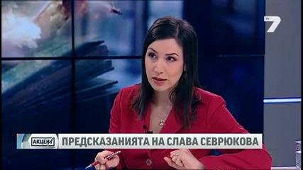 Христо Нанев Тв7 Предсказанията на Слава Севрюкова