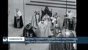 Кралица Елизабет II прекара една нощ в болница, след като лекарите я посъветваха да си почива