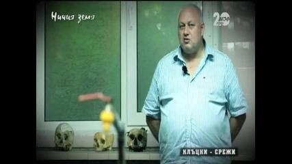 """Истина за 5 лева на час в """"Ничия земя"""" - епизод 15 (20.09.2014)"""