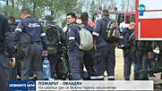 30-годишен пастир е задържан заради пожара над Кресна