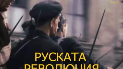 Руската революция