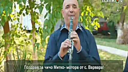 орк. Мечта р-л Динко Кичуков Милка Кичукова и Дочка Колева