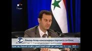 Башар Асад консолидира партията си БААС