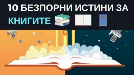 10 безспорни истини за книгите