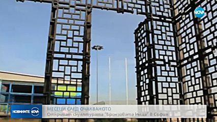 """Откриват """"Бронзовата къща"""" в центъра на София"""