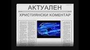 Атентатът в Бургас-корените на Злото- Християнски Коментар
