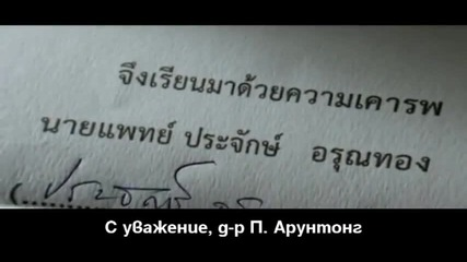 Тайландска реклама, която ще ви разчувства Vbox7