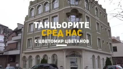 ТАНЦЬОРИТЕ СРЕД НАС с Цветомир Цветанов | Епизод 4