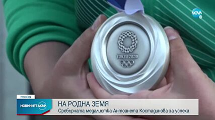 НА РОДНА ЗЕМЯ: Антоанета Костадинова за успеха на Олимпиадата