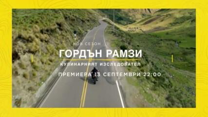Гордън Рамзи: Кулинарният изследовател | сезон 2 | премиера 13 септември 22:00