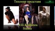 _bg_ Ели Кокино - Спри Elli Kokkinou - Stasou.