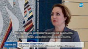Започваме паралелно разследване на авиокатастрофата в Северна Македония