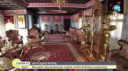 Връщат оригиналната порта на Бачковския манастир
