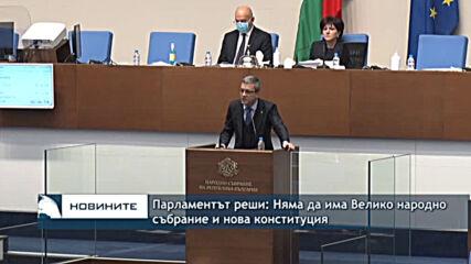 Парламентът реши: Няма да има Велико народно събрание и нова конституция