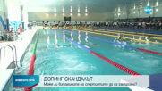 Изслушаха българските плувци, замесени в допинг скандал