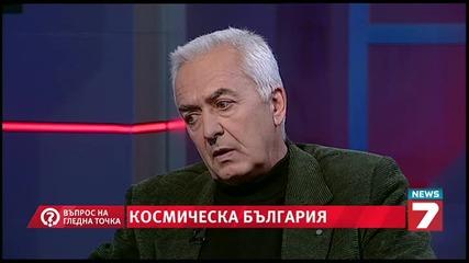 Най-големите постижения на космическа България - Въпрос на гледна точка
