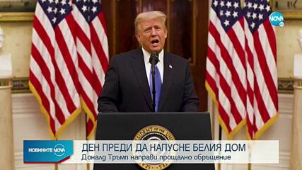 Тръмп призова американците да се помолят за успеха на следващото правителство